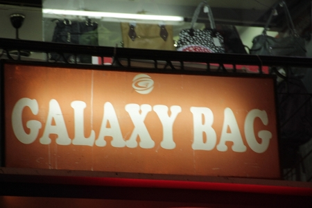 Galaxy Bag, Gurukul