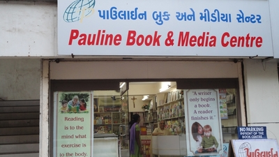 Pauline Books & Media Centre, Navrangpura