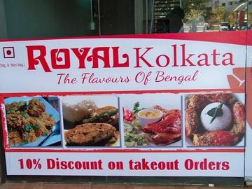 Royal Kolkata-Ethnic Bengali Fine Dining Restaurant(Veg&Non-Veg.)