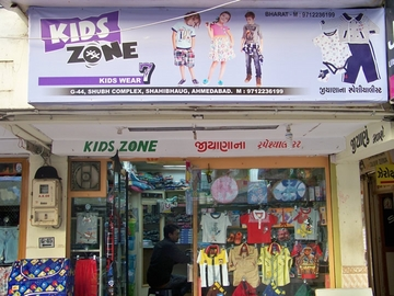 Kids Zone, Shahibagh